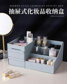 抽屜式化妝品收納盒桌面桌上宿舍護膚品的女家用簡約床頭置物架K 【熱賣新品】