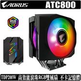 [地瓜球@] 技嘉 GIGABYTE AORUS ATC800 CPU 散熱器 雙滾珠軸承 RGB PWM 風扇