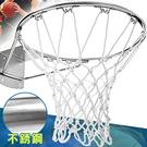 台灣製造 標準18吋不銹鋼籃球框(含籃網)標準不鏽鋼實心籃框架.耐用白鐵籃筐架子Basketball hoop