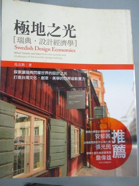 【書寶二手書T3/財經企管_EYQ】極地之光:瑞典‧設計經濟學_馬克斯