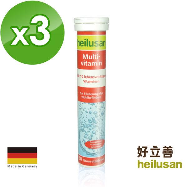 德國 好立善heilusan 綜合維他命 發泡錠 氣泡錠 三入組 (20錠*3)