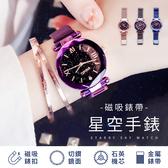 磁吸錶扣 星空手錶【HFA941】石英錶金屬錶帶磁鐵玻璃切鑽鏡面手錶女生配件女錶 #捕夢網