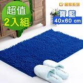 【G+居家】超細纖維長毛止滑吸水地墊 40x60cm-寶藍(2件組)
