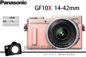 Panasonic GF10 X GF10X 14-42mm 微單眼 廣角 美顏自拍 4K Wifi 公司貨 2/29前登錄送原電