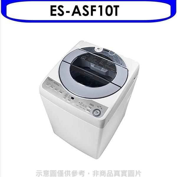 SHARP夏普【ES-ASF10T】10公斤變頻無孔槽洗衣機 優質家電