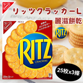 日本 NABISCO RITZ 麗滋 餅乾 (25枚x3條) 247g 家庭號 鹹餅乾 餅乾 經典 麗滋餅乾