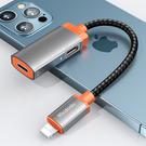 Mcdodo 雙Lightning/iPhone轉接頭轉接器音頻轉接線 聽歌充電線控通話 積木系列 麥多多