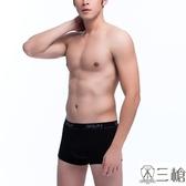 三槍牌  時尚經典純棉型男彈力棉平口褲~3件組(隨機取色)