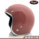 送長鏡 ROYAL 安全帽 復古帽 淺粉棕 鋁邊 精裝版|23番 3/4罩 半罩復古帽 復古安全帽