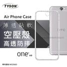 【愛瘋潮】HTC One A9 高透空壓殼 防摔殼 氣墊殼 軟殼 手機殼