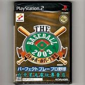 【PS2原版片 可刷卡】☆ 棒球2003 奮戰宣言 完美職棒 ☆純日版全新品【出清特賣會】台中星光電玩