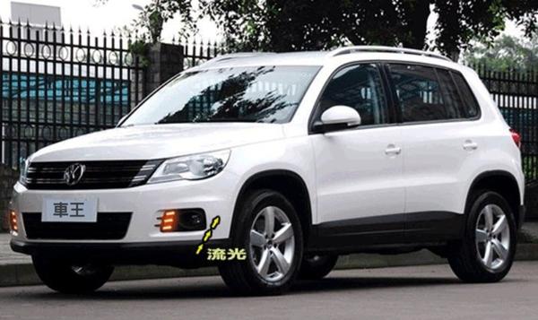 【車王汽車精品百貨】福斯 VW Tiguan 日行燈 晝行燈 轉向流光 霧燈改裝 野馬款