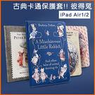 iPad Air1/2保護套 全包邊 卡...