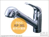 ∥配件王∥日本代購 伊奈 INAX RJF-301 直立式龍頭 廚房用水龍頭