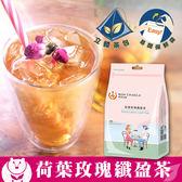 台灣茶人 荷葉玫瑰纖盈茶3角立體隨身茶包 (45包/組)