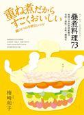 (二手書)疊在一起煮 陰陽調和更健康! 疊煮料理73:風靡日本的料理新觀念 省時+..