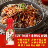 (即期商品) 韓國CJ 拌麵/拌飯辣椒醬 290g