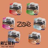 折 【殿堂寵物】ZOE 貓用主食餐/無穀配方/貓罐 80g 可混搭