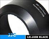 又敗家@黑色JJC副廠奧林巴斯LH-40B遮光罩相容Olympus原廠遮光罩LH40B遮光罩MZD 45mm f1.8 Micro
