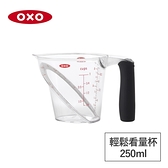 美國OXO 輕鬆看量杯0.25L 010307025