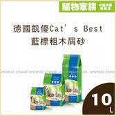 寵物家族*-【2包優惠組】德國凱優Cat's Best 藍標粗木屑砂 10L