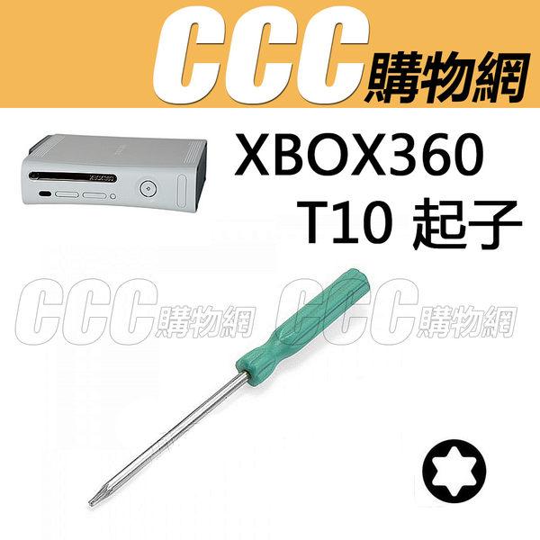 XBOX360 主機 硬碟 專用 螺絲起子 Torx 10 T10 拆機工具 螺絲批 六角 星型 螺絲刀