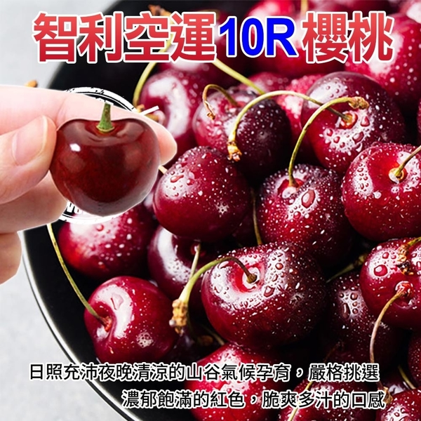 【果之蔬-全省免運】 智利空運櫻桃10Rx1盒(600g±10%含盒重/盒)