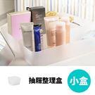 抽屜整理盒(小盒) 收納盒 化妝品收納 文具盒 小物收納【SV5049】Loxin