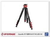 IFOOTAGE 印迹 Gazelle 羚羊腳架系列 TA5 鋁合金 扳扣型 4節 三腳架(公司貨)