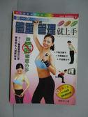 【書寶二手書T4/美容_LGY】第一次體重管理就上手_楊曉芳