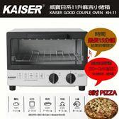 威寶Kaiser日系麻吉小烤箱-KH-11