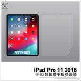 iPad Pro 11 2018 類紙膜 平板 保護貼 霧面 書寫膜 防指紋 防眩光 防刮 書寫觸感 手寫膜