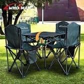 戶外折疊桌椅套裝 庭院陽臺室外桌子 便攜式野餐燒烤【創世紀生活館】