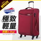 《熊熊先生》64折下殺 Samsonite 新秀麗 美國旅行者 I04 行李箱 登機箱 20吋 超輕 旅行箱 布箱 104