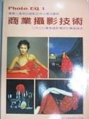 【書寶二手書T8/攝影_XBP】商業攝影技術-專業人像商品攝影及燈光構成圖解_雪嶺文化