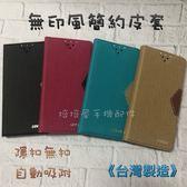 夏普Sharp AQUOS S3 (FS8032)《台灣製造 無印風簡約手機皮套 隱扣無扣吸附》手機套書本套保護殼手機殼