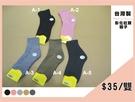 【YT店】【台灣製MIT】舒適透氣個性氣墊襪/男襪/短襪/襪子/男女襪(學生襪)E58