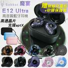 【送保護套】現貨 魔宴 Sabbat E12 Ultra 高通 藍芽5.0 無線耳機 雲石 迷彩 耳麥 運動耳機