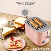 麵包機烤面包機家用2片多功能早餐機多士爐全自動吐司機烤面包小 LX220v聖誕節