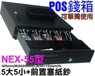 ShenChao NEX-55 錢箱 錢櫃 錢屜 五鈔五幣 有暗櫃 收銀機 RJ11