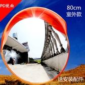 室外交通廣角鏡80cm道路轉彎鏡凸面鏡反光鏡 cf