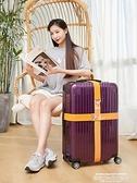 行李綁帶行李箱綁帶托運加固帶打包帶皮箱旅行箱拉桿箱捆綁帶一字十字彈力 萊俐亞