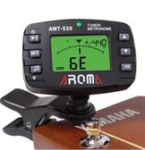 調音器 阿諾瑪AROMA AMT-530校音器節拍器吉他貝司二合一電子調音錶 維多原創