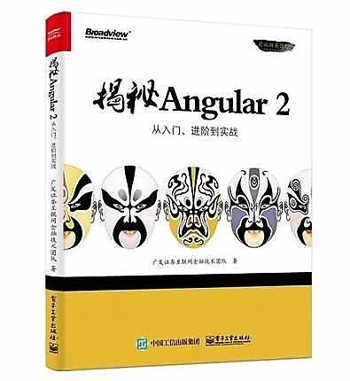 簡體書-十日到貨 R3Y 揭祕 Angular 2 揭祕Angular 2 廣發證券互聯網金融技術團隊  9787121306501
