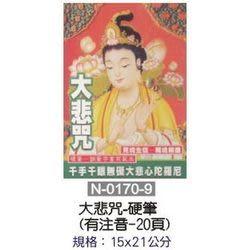 《☆享亮商城☆》N-0170-9 大悲咒-硬筆 0954