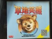 挖寶二手片-V04-022-正版VCD-電影【草地英熊】迪士尼(直購價)