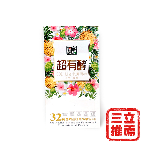 【福盈康】 超有酵SOD-Like活性鳳梨酵素/1盒入-電電購