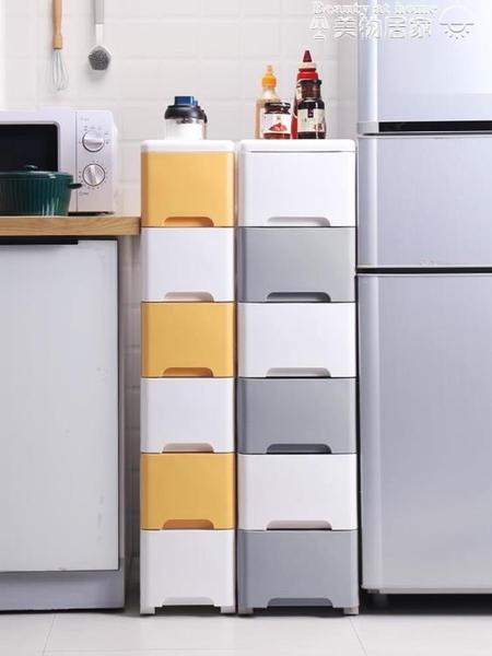 收納櫃 25/35cm夾縫收納櫃子抽屜式衛生間儲物櫃窄縫隙置物架廚房整理櫃【下單規格為準】