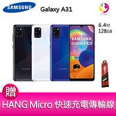 分期0利率 三星SAMSUNG Galaxy A31 (6G/128G)6.4吋全螢幕四鏡頭智慧型手機 贈『快速充電傳輸線*1』