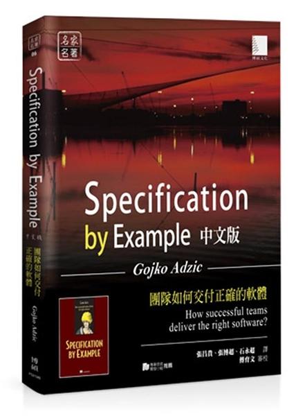 (二手書)Specification by Example 中文版:團隊如何交付正確的軟體